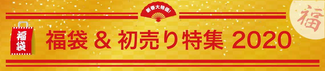 福袋&初売り特集