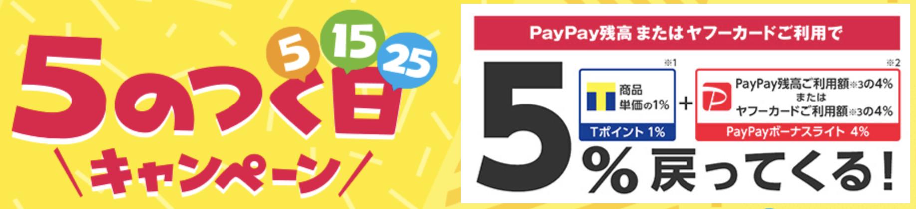 Yahoo!ショッピング 5のつく日キャンペーン。5%戻ってくる