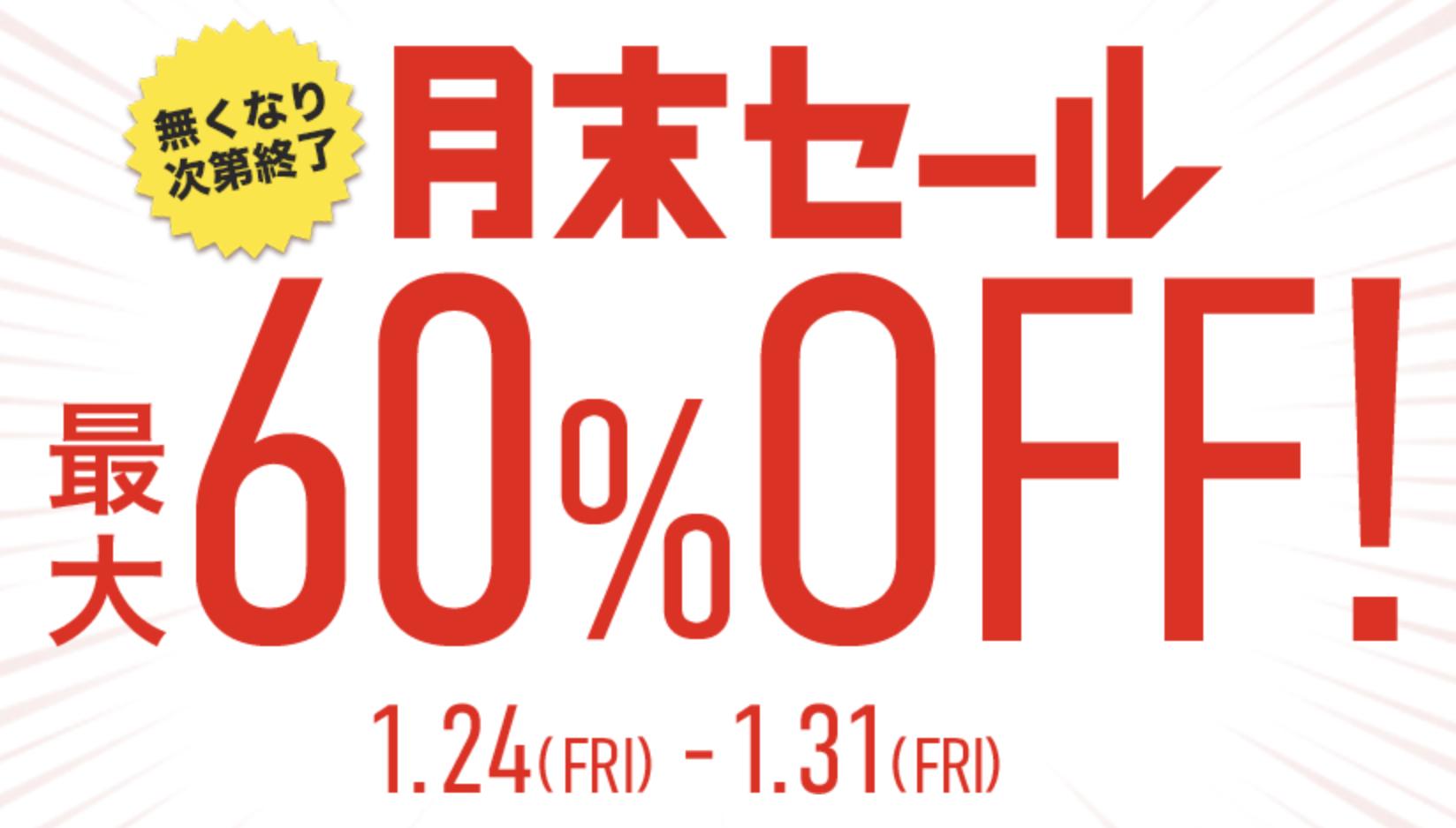 セブンネットショッピング 月末セール最大60%OFF