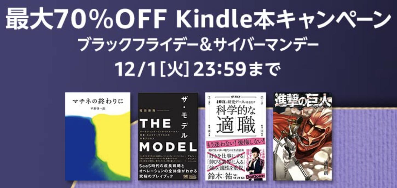Kindleストア 【最大70%OFF】ブラックフライデー&サイバーマンデー