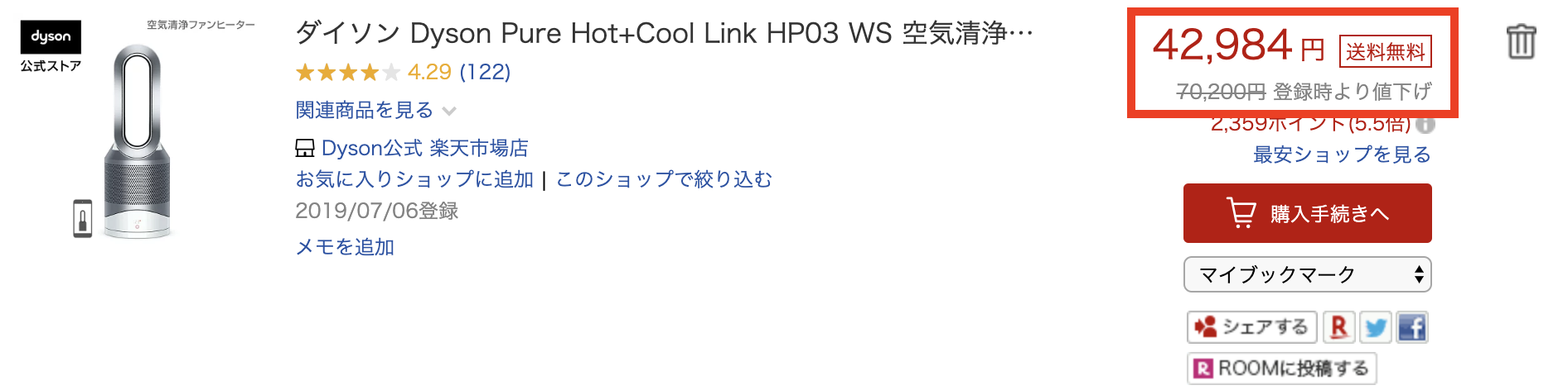 ダイソン Pure Hot+Cool Link